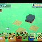 【ポケモンクエスト】ゲーム初心者だけどポケモン好き山ちゃんによるポケモンクエスト#1