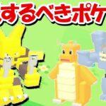 【初心者必見】ポケモンクエスト最強オススメポケモン紹介!!【ポケモンクエスト#2】
