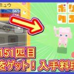 【ポケクエ】#22 ミュウ入手!料理と素材!幻のポケモンは存在した!  ポケモンクエスト Part22【メイルス】