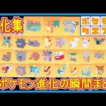 【ポケクエ】#48 全ポケモンの進化!進化する瞬間まとめ!  ポケモンクエスト Part48【メイルス】