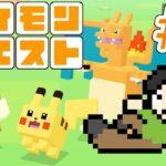 【実況】四角いポケモンたちの島!ポケモンクエストをツッコミ実況Part1
