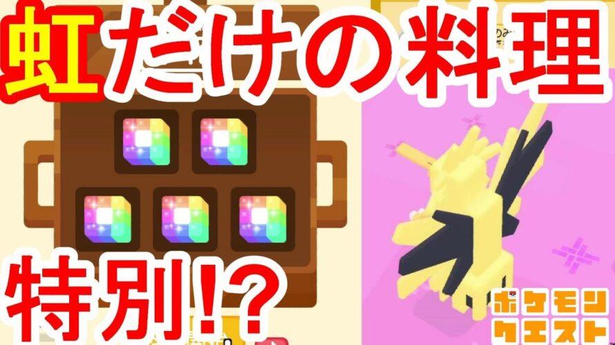 【ポケモンクエスト】虹素材だけのスペシャル料理作ってみた!