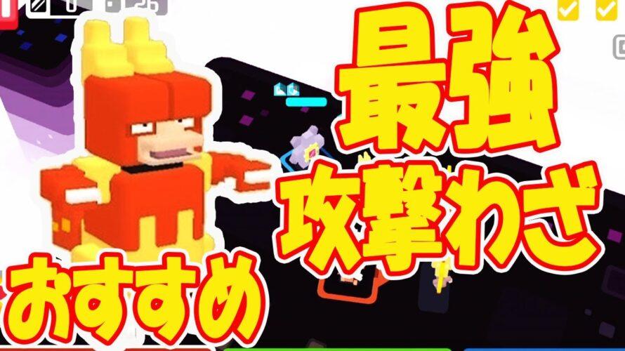 【ポケモンクエスト】ブーバーのおすすめ攻撃技はこれ!