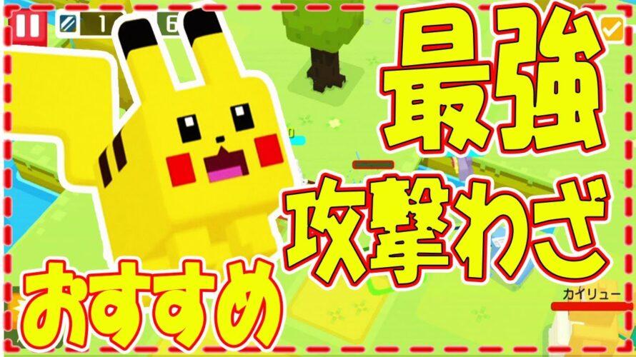 【ポケモンクエスト】ピカチュウのおすすめ最強攻撃わざはこれ!