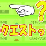 【ポケモンクエスト】なにこの『???』クエスト!詳しく解説で攻略するよ☆