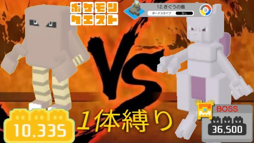 【ポケクエ】きぐうの島  12-9 攻略 サワムラー(ビルドアップ&インファイト) ポケモンクエスト
