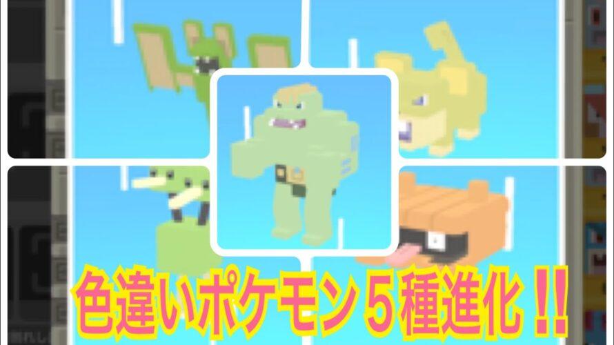色違いポケモン進化5連!!【ポケモンクエスト】pokemon quest