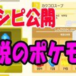 【ポケモンクエスト】伝説のミュウツーのレシピはこれ!!実際に作ってみた!