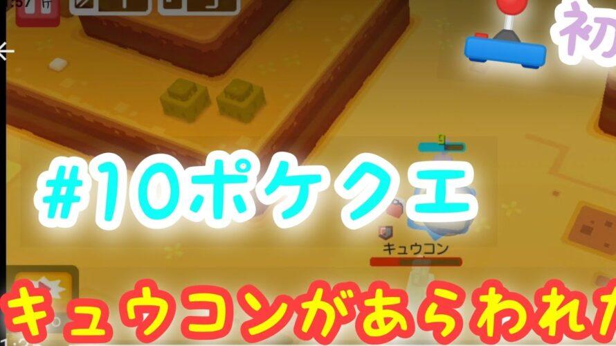 #10【ポケクエ】Pokemon Quest-キュウコンがあらわれた!-🔰初心者🔰プレイ🕹🎮