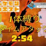 【ポケクエ】きぐうの島  12-9 BOSS 【スリーパー1体のみ】2分54秒クリア ポケモンクエスト おだてる編成