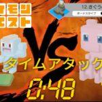 【ポケクエ】きぐうの島  12-9 BOSS 48秒クリア 【ウツドン&ワンリキー&サワムラー】Pokemon Quest Speedrun ポケモンクエスト