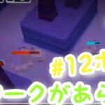 #12【ポケクエ】Pokemon Quest-イワークがあらわれた!-🔰初心者🔰プレイ🕹🎮