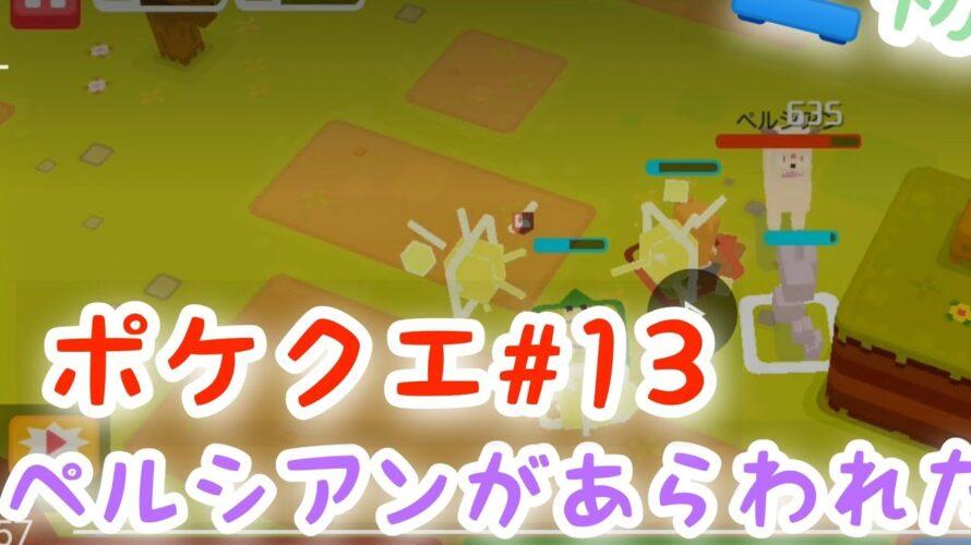 【ポケクエ】#13 Pokemon Quest-ペルシアンがあらわれた!-🔰初心者🔰プレイ🕹🎮