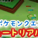 #1【ポケモンクエスト】Pokemon Quest -チュートリアル-🔰初心者🔰プレイ🕹🎮
