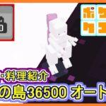 【ポケクエ】#53 きぐうの島36500オート周回用パーティ紹介!ミュウツーの有難み!  ポケモンクエスト Part53【メイルス】