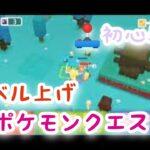 #6【ポケモンクエスト】Pokemon Quest–🔰初心者🔰プレイ🕹🎮