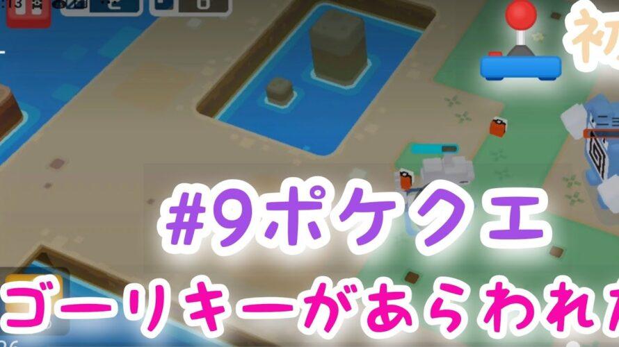 #9【ポケクエ】-ゴーリキーがあらわれた、-🔰初心者🔰プレイ🕹🎮