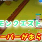 ポケクエ:【スリーパーがあらわれた!】#18🔰初心者🔰プレイ🕹🎮