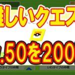 【ポケモンクエスト】レベル50のポケモンを200匹集めるクエストがようやく達成できた!