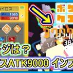 【ポケクエ】#57 カイロス!ATK9000インファイトを使ってみた結果!課金物+模様替え全部揃った時のドロップ数が凄い! ポケモンクエスト Part57【メイルス】