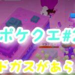 ポケクエ:【マタドガスがあらわれた!】Pokemon Quest #21🔰初心者🔰プレイ動画です🕹🎮