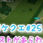 ポケクエ:【ゴーストがあらわれた!】Pokemon Quest #25🔰初心者🔰プレイ🕹🎮