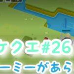 ポケクエ:【スターミーがあらわれた!】Pokemon Quest #26🔰初心者🔰プレイ🕹🎮