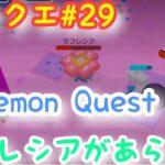 ポケクエ:【ラフレシアがあらわれた!】Pokemon Quest #29🔰初心者🔰プレイ🕹🎮