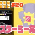 【ポケクエ】苦労の末に…!ハイドロポンプ持ちスターミーが超強い!#20