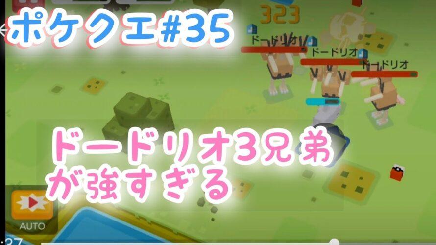 ポケクエ:【ドードリオ3兄弟が強すぎる】Pokemon Quest#35🔰初心者🔰プレイ🕹🎮