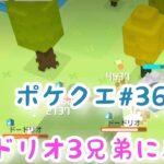 ポケクエ:【ドードリオ3兄弟に再び敗北宣言】Pokemon Quest#36🔰初心者🔰プレイ🕹🎮
