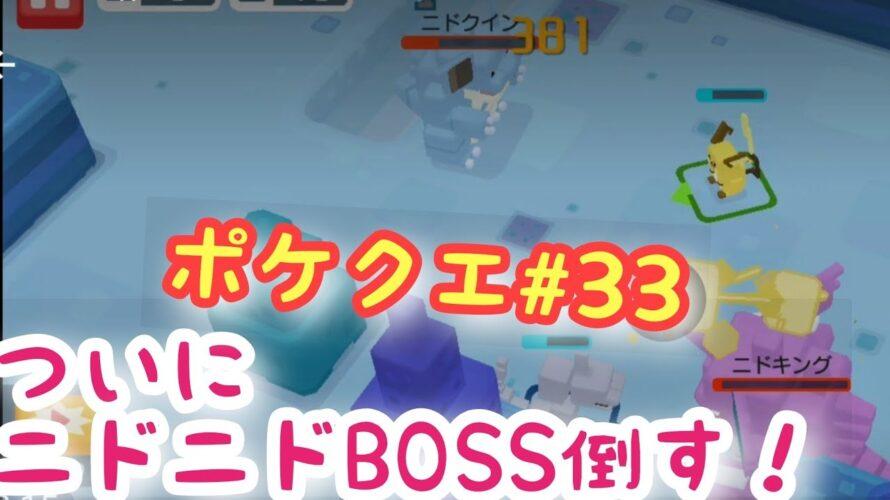 ポケクエ:【ついにニドニドBOSS倒す!】Pokemon Quest #33🔰初心者🔰プレイ🕹🎮