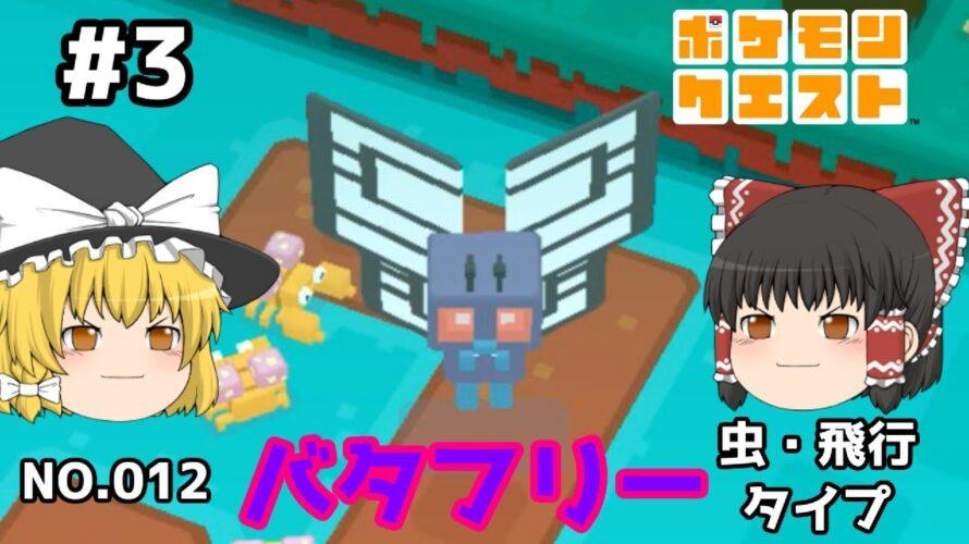 【ゆっくり実況】新しかくいポケモンとおたから探し  爆発バタフリー ポケモンクエストPart.3