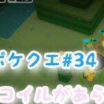 ポケクエ:【レアコイルがあらわれた!】Pokemon Quest#34🔰初心者🔰プレイ🕹🎮
