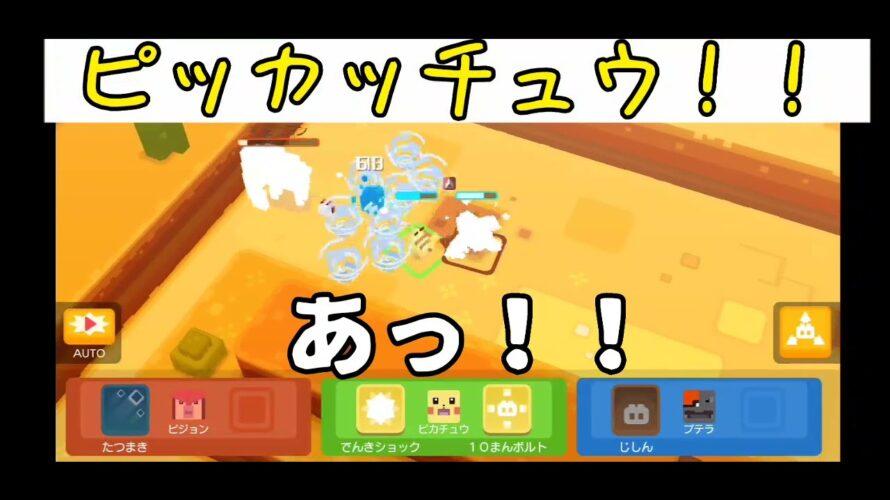 【ポケモンクエスト】part 03 進化だよ Pokemon Quest GAME  Android iOS #ポケットモンスター #ピカチュウ