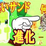 【ポケモンクエスト】色違いサンドが進化すると驚きの色のサンドパンに?