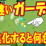 【ポケモンクエスト】ガーディの色違いゲット!進化すると何色になる?レベル100にしていくぅ