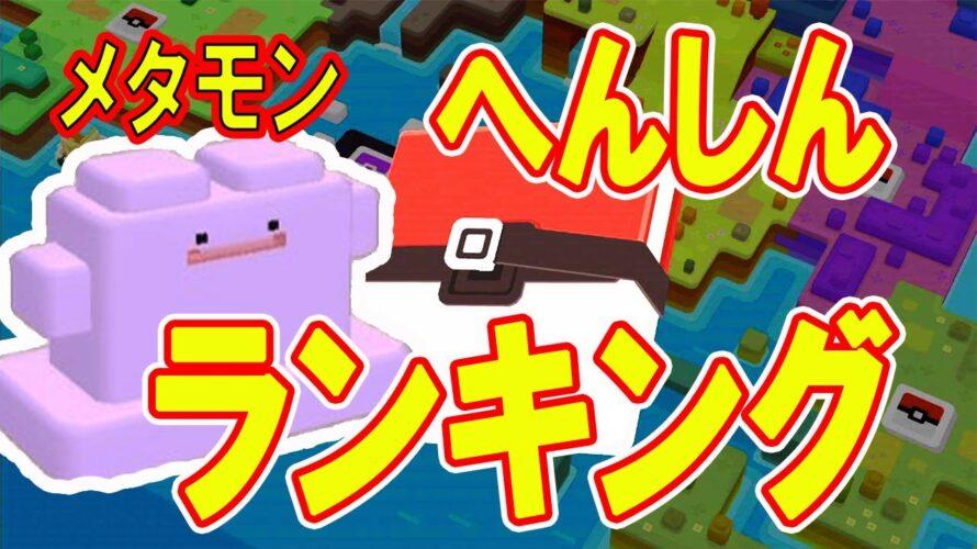 【ポケモンクエスト】メタモンを153回変身させたからわかる!『へんしん』ランキング☆