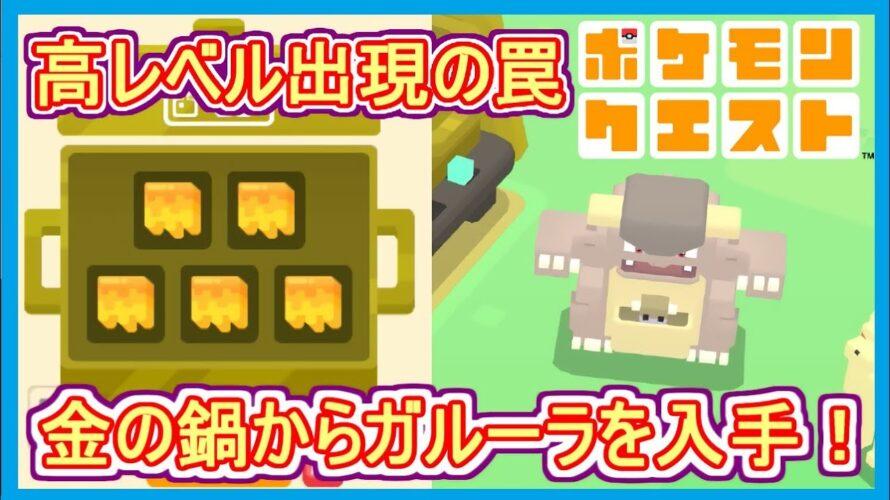 【ポケクエ】#7 ガルーラ入手!料理の紹介!金の鍋でレベルMAX出現するも・・・ ポケモンクエスト Part7【メイルス】