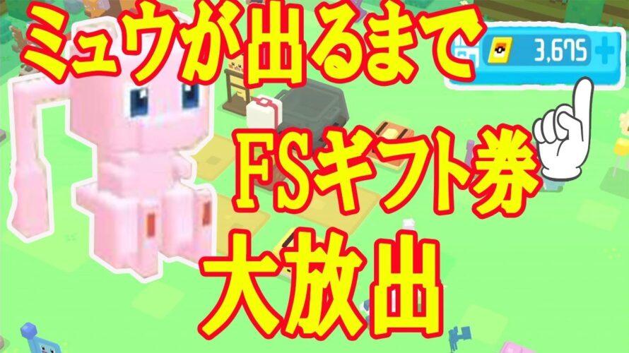 【ポケモンクエスト】ミュウが来るまでノーカット!金鍋レジェンドスープでFSギフト券大放出