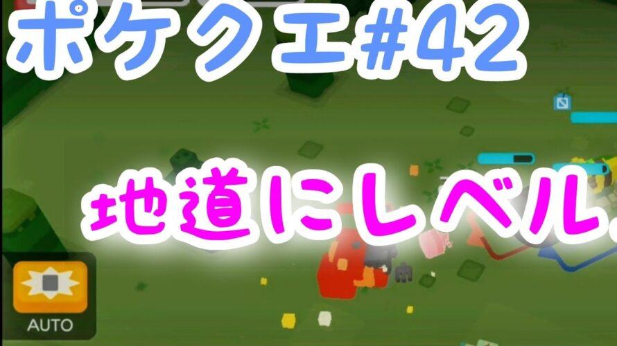 ポケクエ:【地道にレベル上げ】Pokemon Quest #42🔰初心者🔰プレイ🕹🎮