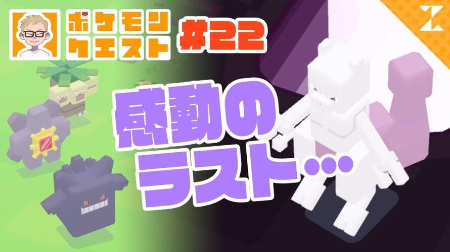 【ポケクエ】ラスボス ミュウツー戦!レベル100の相棒・ゲンガーで挑む!#22