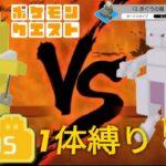 【ポケクエ】きぐうの島  12-9 攻略 スリーパー(バリアー&おだてる)一体 ポケモンクエスト pokemon quest solo run