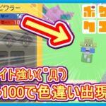 【ポケクエ】#19 色違いエビワラー100レベル登場!?インファイト強くね?  ポケモンクエスト Part19【メイルス】