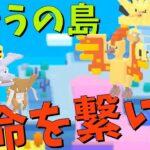 【ポケモンクエスト】#20 きぐうの島に挑戦!! 時間と体力のギリギリバトル!