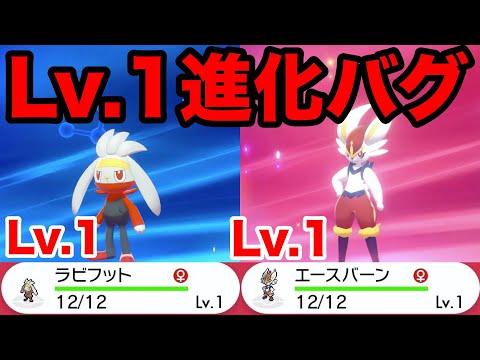 【ポケモンソード】Lv.1で進化できるバグがヤバイ!最終進化系のエースバーンもLv.1で入手可能?!【最新作の攻略実況プレイ】