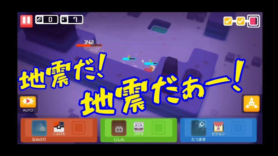 【ポケモン クエスト】part 04 ニョロモ参戦! POCKET MONSTERS GAME Android iOS #Poliwag #負けたくない #Pokemon