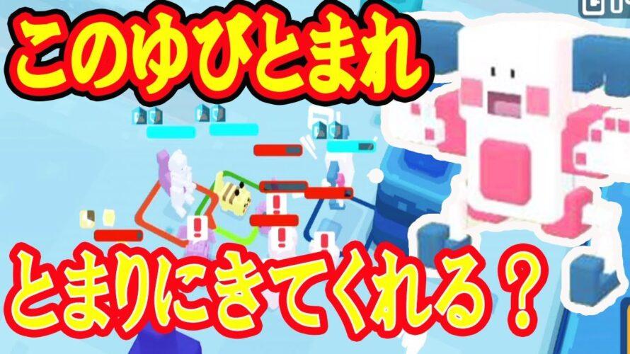 【ポケモンクエスト】バリヤードの『このゆびとまれ』がカオスすぎた!驚きのわざ!